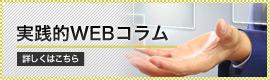 実践的WEBコラム