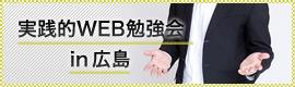 実践的WEB勉強会 in 広島