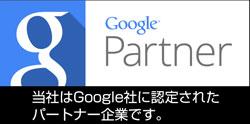 当社はGoogle社に認定されたパートナー企業です